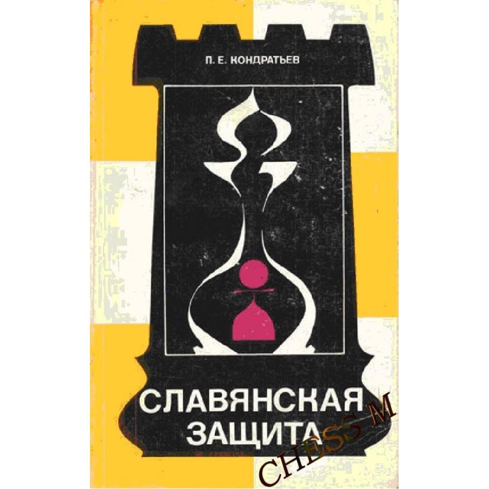 "Славянская защита. Серия ""Теория дебютов"""