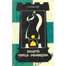 """Защита Пирца-Уфимцева. Серия """"Теория дебютов"""""""