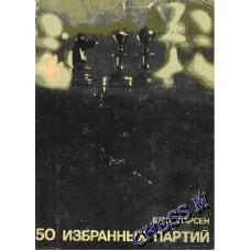 """50 избранных партий. Серия """"Выдающиеся шахматисты мира"""""""