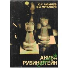 """Акиба Рубинштейн. Серия """"Выдающиеся шахматисты мира"""""""