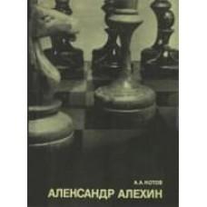 "Александр Алехин. Серия ""Выдающиеся шахматисты мира"""