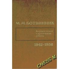 Аналитические и критические работы (1942-1956)