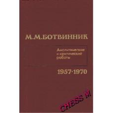 Аналитические и критические работы (1957-1970)