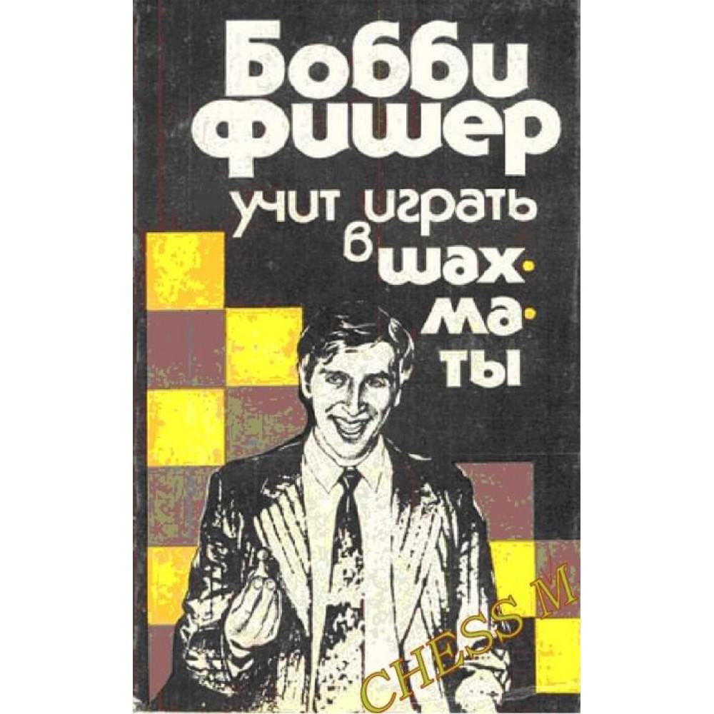 Бобби Фишер учит играть в шахматы