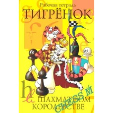 Тигрёнок в шахматном королевстве (Рабочая тетрадь)