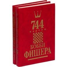 744 партии Бобби Фишера. Два тома