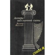 Актеры шахматной сцены