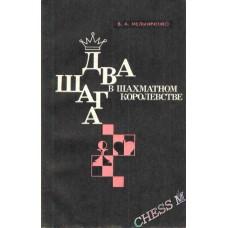 Два шага в шахматном королевстве