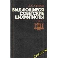Выдающиеся советские шахматисты