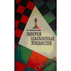 Галерея шахматных этюдистов