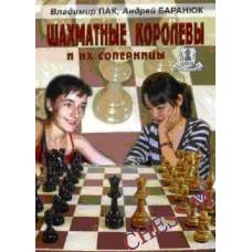 Шахматные королевы и их соперницы