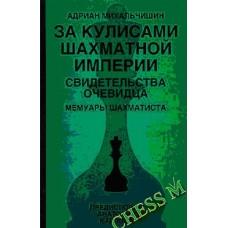 За кулисами шахматной империи. Свидетельства очевидца