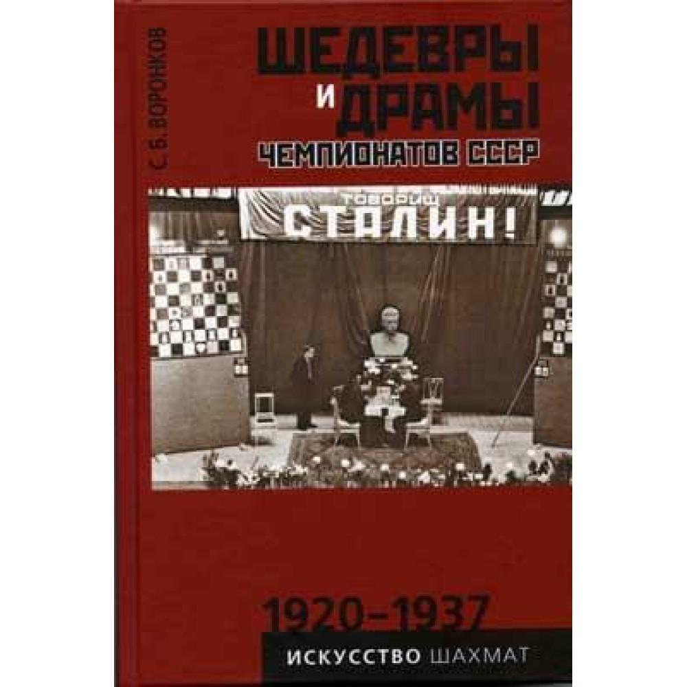 Шедевры и драмы чемпионатов СССР 1920-1937 гг. Том 1