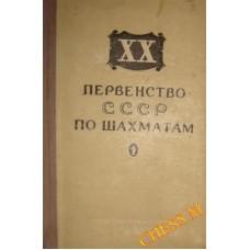 XX Первенство СССР