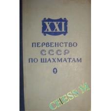 XXI Первенство СССР