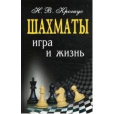 Шахматы: игра и жизнь