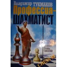 Профессия - шахматист