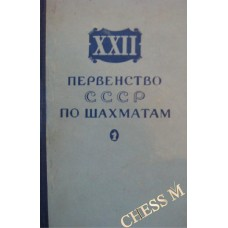XXII Первенство СССР