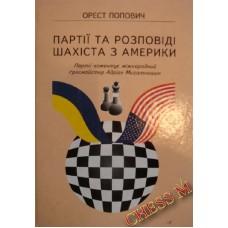 Партии и рассказы шахматиста из Америки (на укр. языке)