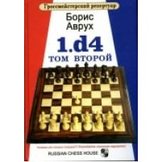 Гроссмейстерский репертуар 1.d4. Том 2