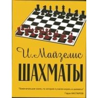 Шахматы. Самый популярный учебник для начинающих Майзелис