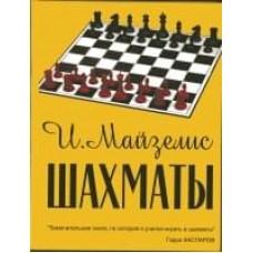 Шахматы. Майзелис