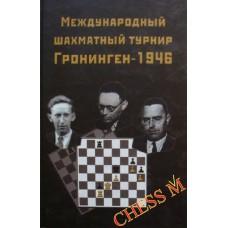Международный шахматный турнир Гронинген - 46