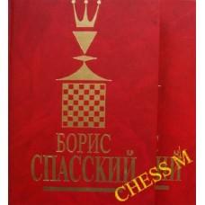 Борис Спасски 2 тома