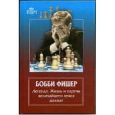 Б. Фишер. Легенда. Жизнь и партии величайшего гения шахмат