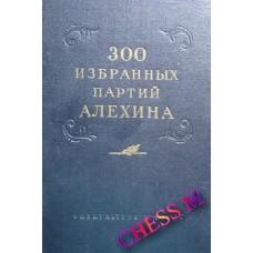 300 избранных партий А. Алехина
