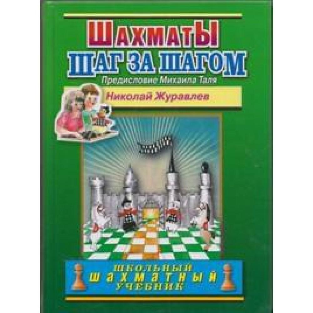 Шахматы. Шаг за шагом ( Школьный шахматный учебник ) Журавлев