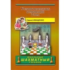Учебник шахматных комбинаций. Том 2 ( Школьный шахматный учебник )