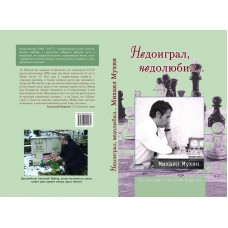 Недоиграл, недолюбил… Михаил Мухин