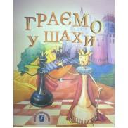 Граємо у шахи