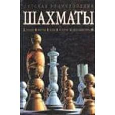 Шахматы. Детская энциклопедия