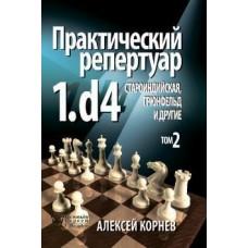 Практический репертуар 1.d4. Староиндийская, Грюнфельд и другие. Том 2
