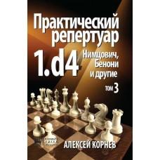 Практический репертуар 1.d4. Нимцович, Бенони и другие. Том 3