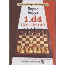 Гроссмейстерский репертуар 1.d4. Том 3