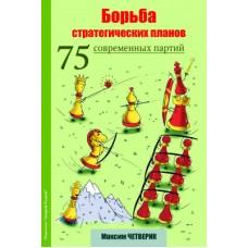 Борьба стратегических планов. 75 современных партий