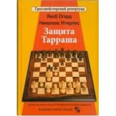 Защита Тарраша. Гроссмейстерский репертуар. Том 4