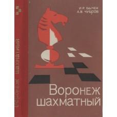 Воронеж шахматный