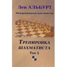 Тренировка шахматиста. Как находить тактику и далеко считать варианты. Том 1