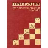 Шахматы. Энциклопедический словарь