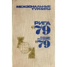 Межзональные турниры: Рига-79, Рио-де-Жанейро-79