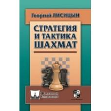 Стратегия и тактика шахмат