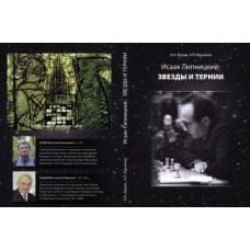 Исаак Липницкий: звезды и тернии