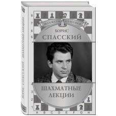 Борис Спасский. Шахматные лекции. Подарочное издание