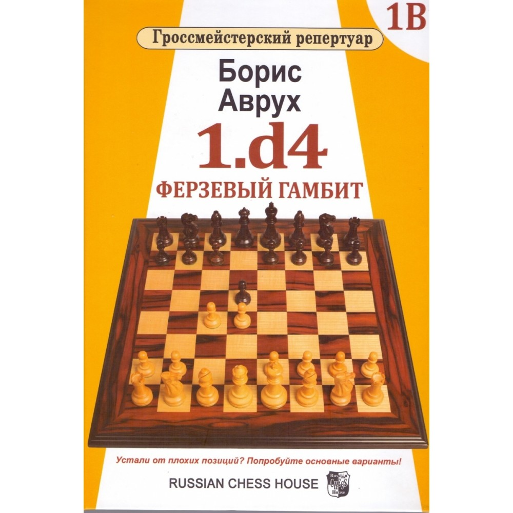 1.d4. Ферзевый гамбит. Гроссмейстерский репертуар. Том 1В