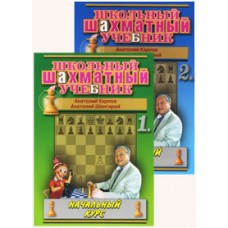 Школьный шахматный учебник. Начальный курс. - комплект в 2-х томах
