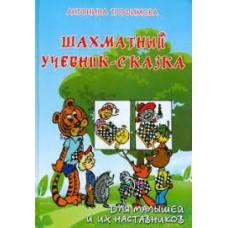 Шахматный учебник-сказка